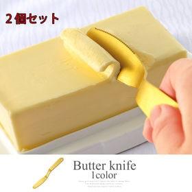【2個セット】じわっととろけるバターナイフ