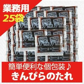 【25個入】業務用・徳用 きんぴらのたれ(一番食品)お弁当に...