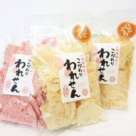 【煎餅 3袋 セット】のどぐろ(2袋) 桜えび(1袋)  こ...