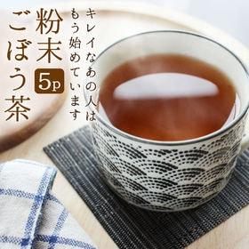 【50g×5パック】かごしまの粉末ごぼう茶