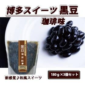 【180g×3個】福岡県産黒豆使用 博多スイーツ黒豆(コーヒ...