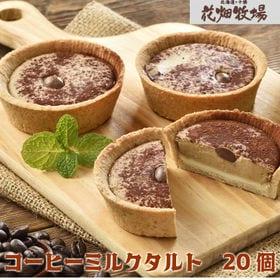 【20個セット】花畑牧場コーヒーミルクタルト