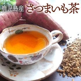 さつまいも茶