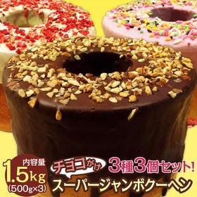 【計1.5kg(500g×3種)】バウムクーヘン チョコがけ...