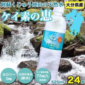 【525ml×24本】大分県産 阿蘇くじゅう連山の天然水「ケ...