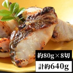 【約80g×8切】銀鱈西京漬