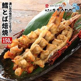 【150g】北海道産 鱈とば 焙焼タイプ