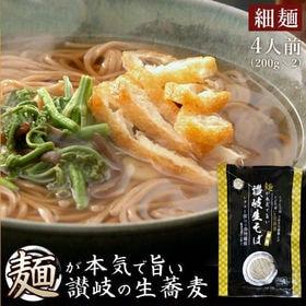 【4人前(200g×2袋)】麺が本気で旨い!讃岐生そば(蕎麦...