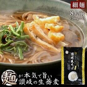 【8人前(200g×4袋)】麺が本気で旨い!讃岐生そば(蕎麦...