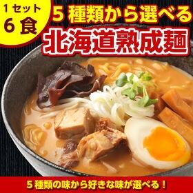 【6食】 札幌熟成ラーメン(とんこつ醤油)【G】