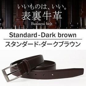 【スタンダード/ダークブラウン】本革使用 ビジネス ベルト ...