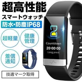 【カラー:ブラック】スマートウォッチ 健康管理 IP68防水