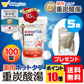 [100錠]【重炭酸入浴剤】薬用ホットタブ重炭酸湯    5...