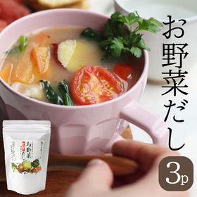 【(7g×10包)×3袋】お野菜だし