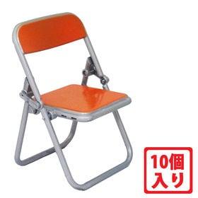 【オレンジ/10個】リアル折りたたみパイプ椅子フィギュア Y...