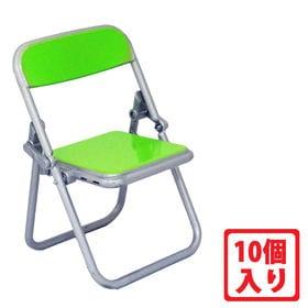【ライム/10個】リアル折りたたみパイプ椅子フィギュア YR...