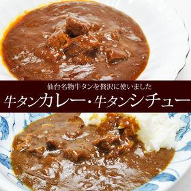 【各1袋づつ】牛タンカレーと牛タンシチューのセット 仙台名物...