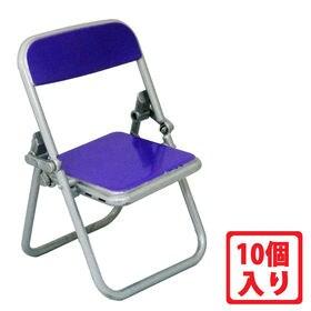 【パープル/10個】リアル折りたたみパイプ椅子フィギュア Y...