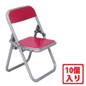 【マゼンタ/10個】リアル折りたたみパイプ椅子フィギュア Y...