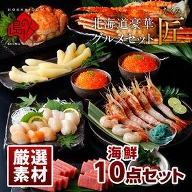 【5-6人前(10点セット)】北海道 海鮮10点ギフト 匠(...