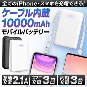 モバイルバッテリー ケーブル内蔵 10000mah 【カラー...