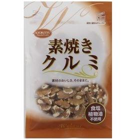 【80G×10個】素焼きクルミ チャック付