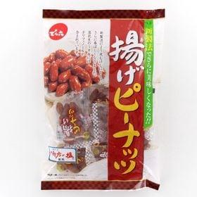 【120g×10個】でん六 小袋揚げピーナッツ(10×1B)