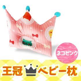 【ネコピンク】王冠ベビー枕
