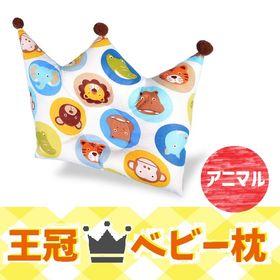 【アニマル】王冠ベビー枕