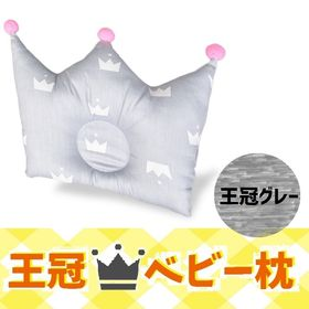 【王冠グレー】王冠ベビー枕