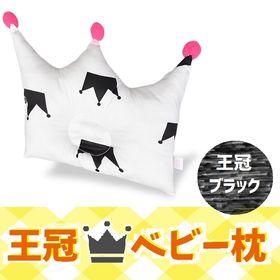 【王冠ブラック】王冠ベビー枕