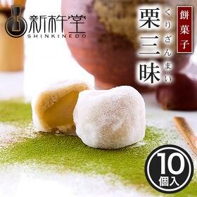 【10個】餅菓子 栗三昧 (くりざんまい)≪新杵堂≫