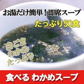 【1人前×50袋入】食べるわかめスープ1袋22kcal  一...