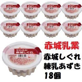 【18個】赤城乳業 赤城しぐれ(練乳あずき)
