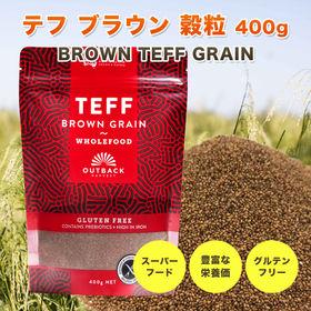 【400g】テフ 穀粒 (ブラウン) TEFF  スーパーフ...
