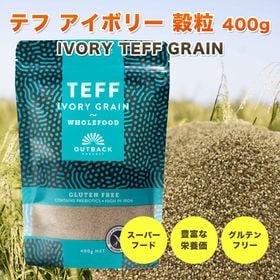 【400g】テフ 穀粒 (アイボリー) TEFF  スーパー...