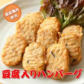 豆腐入り鶏ハンバーグ ミニ 1kg(1個約30g)