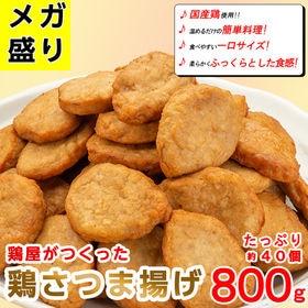 鶏さつま揚げ 800g×2パック(合計約80個)