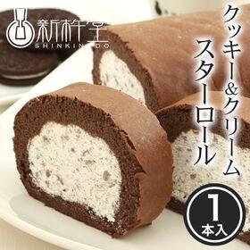 【1本】クッキー&クリームスターロール 新杵堂