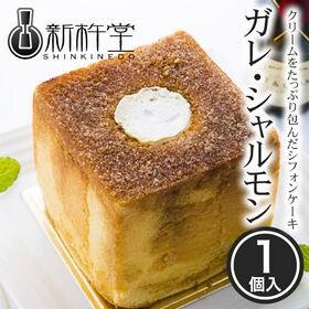 【1個】クリームをたっぷり包んだシフォンケーキ「ガレ・シャル...