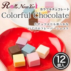 【12個】Rolls New York カラフルチョコレート...