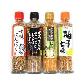 【4種・計4コ】七味と唐辛子いろいろセット