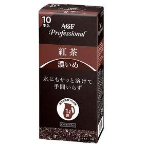 【10本(計10L分)】紅茶1L用 粉末スティック(箱ではな...