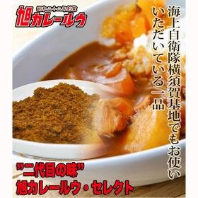 中辛【300g(約8~10食)】二代目の味・旭カレールウ セ...