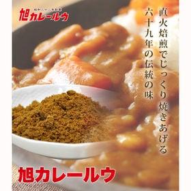 中辛【300g(約8~10食)】旭カレールウ(フレーク)
