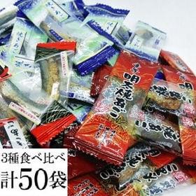 【3種合計50袋】美味しい焼あごシリーズ3種(プレーン・唐辛...