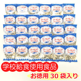 【6g×30袋】アーモンドフィッシュ