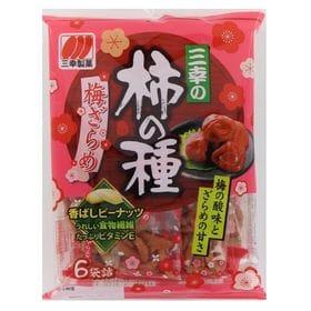 【131G×12個】三幸の柿の種 梅ざらめ
