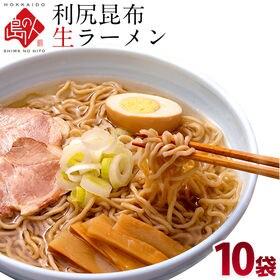 【10袋】利尻昆布 ラーメン 生麺