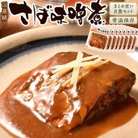 【80g×8パック】常温でお手軽!さばの味噌煮